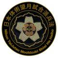 Nihon Tai-Jutsu Mochizuki Shiai Ha Heiho
